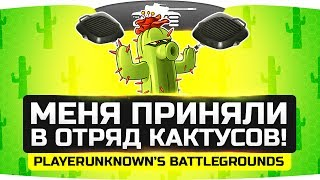 Джова принимают в отряд Кактусов! ● PUBG