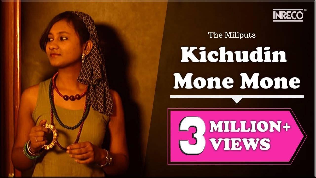 Kichudin Mone Mone Song Lyrics