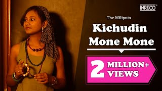 Kichudin Mone Mone | Bengali Folk Song | The Miliputs | Sharoni & Debmalya | Music Video 2016
