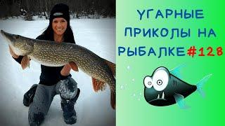 Зимняя Рыбалка Приколы на рыбалке 2021 смех до слез Трофейная рыбалка 2021 Рыбалка