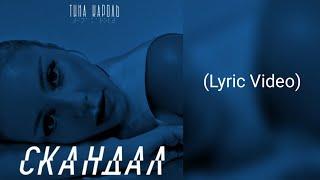 Tina Karol | Тина Кароль - Скандал (Lyrics Video)