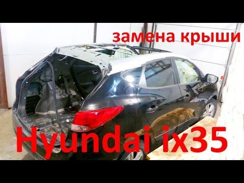 Cмотреть видео онлайн Хундай ай икс 35 замена крыши . Hyundai ix35 Auto body repair