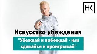 Наталья Козелкова - Искусство убеждения