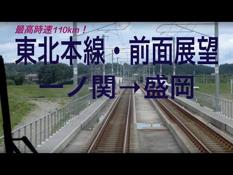 [東北本線・前面展望]一ノ関→盛岡【最高時速110km】