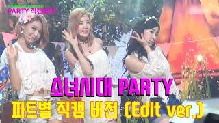 Girls' Generation 소녀시대 - PARTY 직캠 CUT 버전