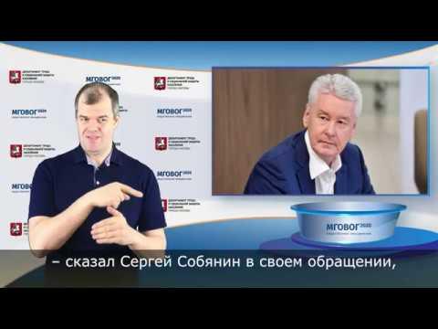 ОБРАЩЕНИЕ Мэра Москвы «Прогулки и спорт на свежем воздухе. Основные правила» от 27 мая 2020 года