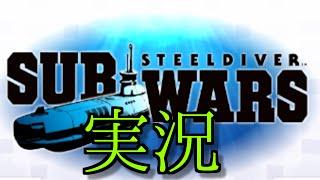 [STEEL DIVER]  SUBWARS実況プレイ