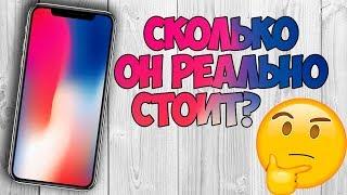 Реальная цена iPhone X: Сколько должен стоить Apple Айфон 10? Ты сильно удивишься!