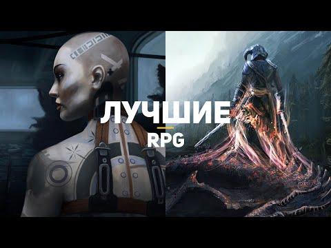11 лучших RPG десятилетия, в которые должен поиграть каждый! - Видео онлайн