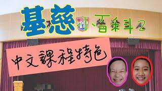 Publication Date: 2020-09-14 | Video Title: 基慈小百科第二集      中文科