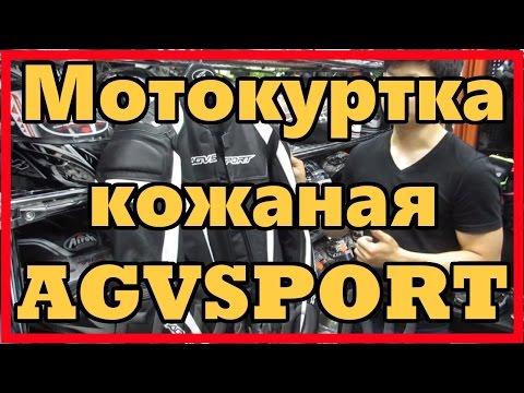 AGVSPORT Куртка кожаная PELLA перфорированнаяиз YouTube · С высокой четкостью · Длительность: 2 мин58 с  · Просмотры: более 3.000 · отправлено: 24.02.2012 · кем отправлено: Moto Piter