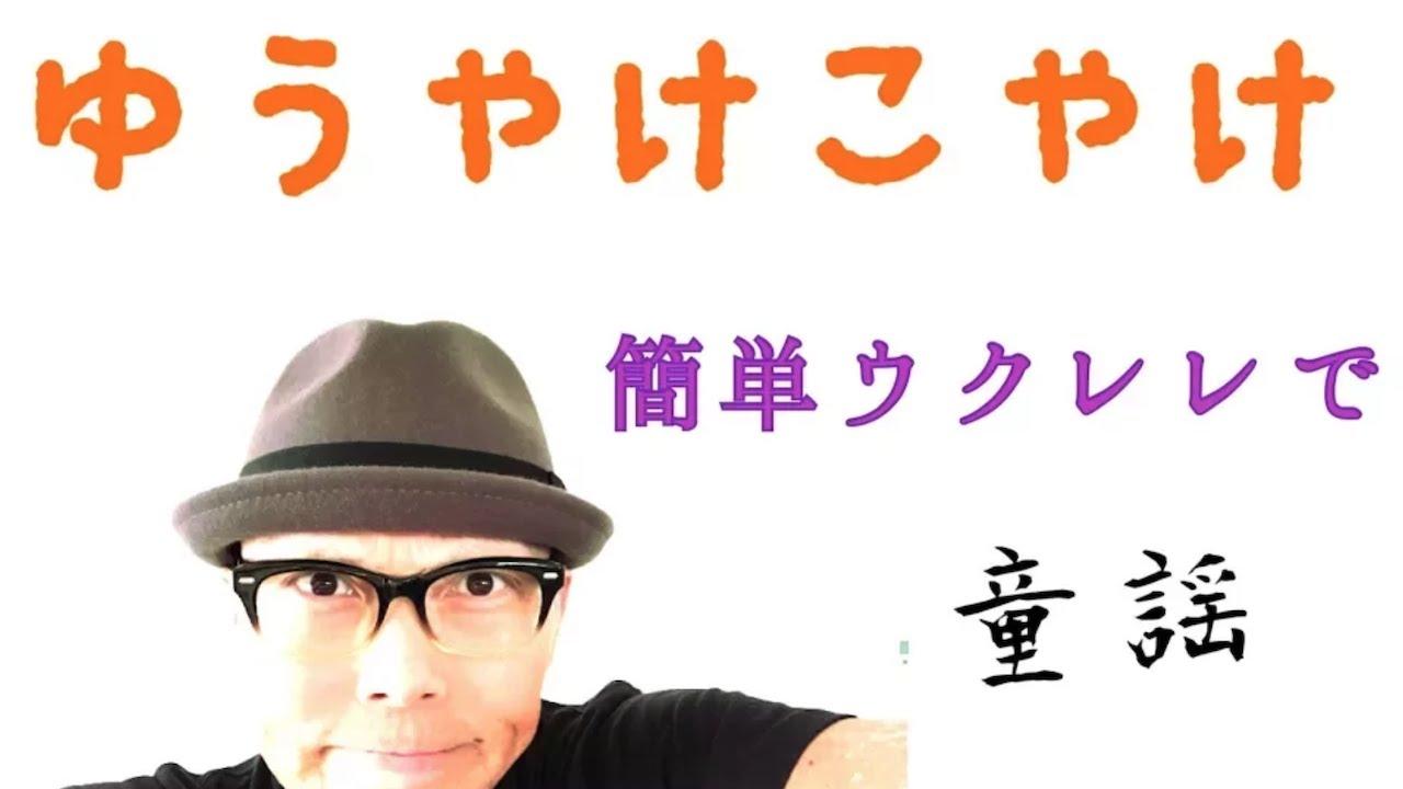 秋のうた③「夕焼け小焼け」ウクレレ 超かんたん版【コード&レッスン付】