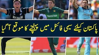 England VS New Zealand   Team Pakistan Chances To Reach Semi-Finals   ICC WC 2019