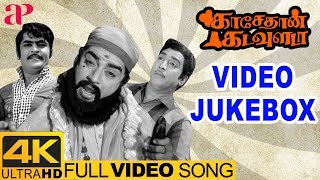 Kasethan Kadavulada Back to Back 4K Video Songs | Muthuraman | MSV | Vaali | AP International