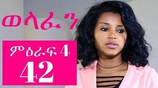 Welafen Drama -Part 42 (Ethiopian Drama)