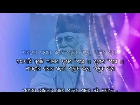 Sraboner Dharar mato | শ্রাবণের ধারার মতো |  RR Music Kolkata | Rabindra Sageet