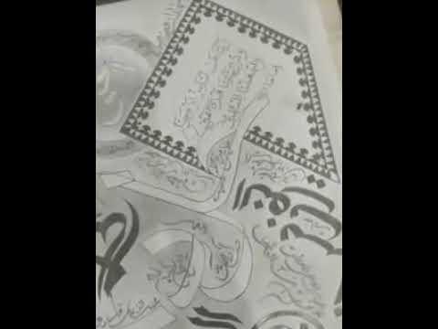 Kaligrafi Mural Hitam Putih Subhanallah Youtube