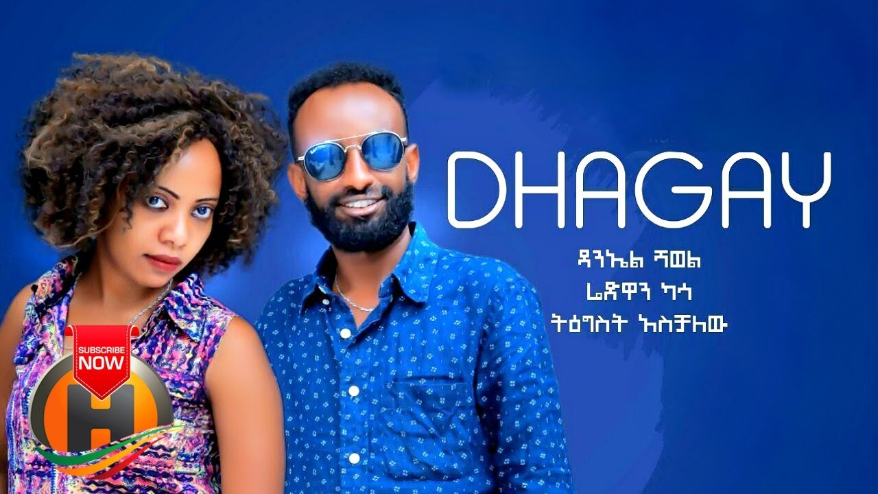 Daniel Shawel, Tigist Aschalew & Redwan Kaso - DHAGAY - New Ethiopian Music 2020 (Official Video