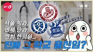 [머랩ep.5] 서울 치과, 연세 안과, 경희 한의원 …