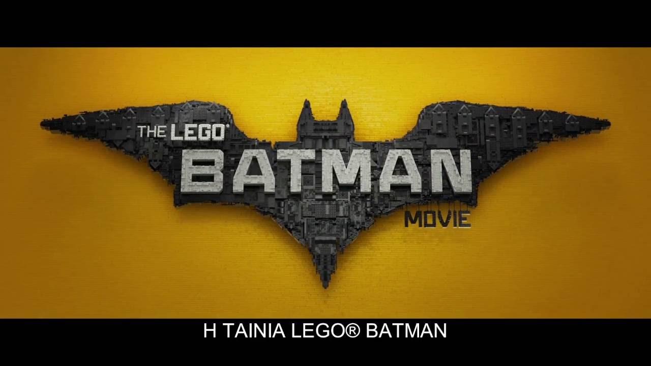 Η Ταινία LEGO Batman (The LEGO Batman Movie) - Comic-Con Trailer (Gr Subs)