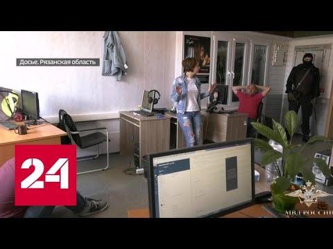 Задержаны рязанские аферисты, торговавшие автозапчастями в Сети - Россия 24