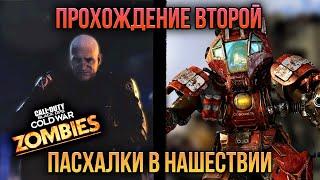ВТОРАЯ ПАСХАЛКА В НАШЕСТВИИ – ГАЙД ПО ПРОХОЖДЕНИЮ – Call of Duty: Black Ops Cold War OUTBREAK