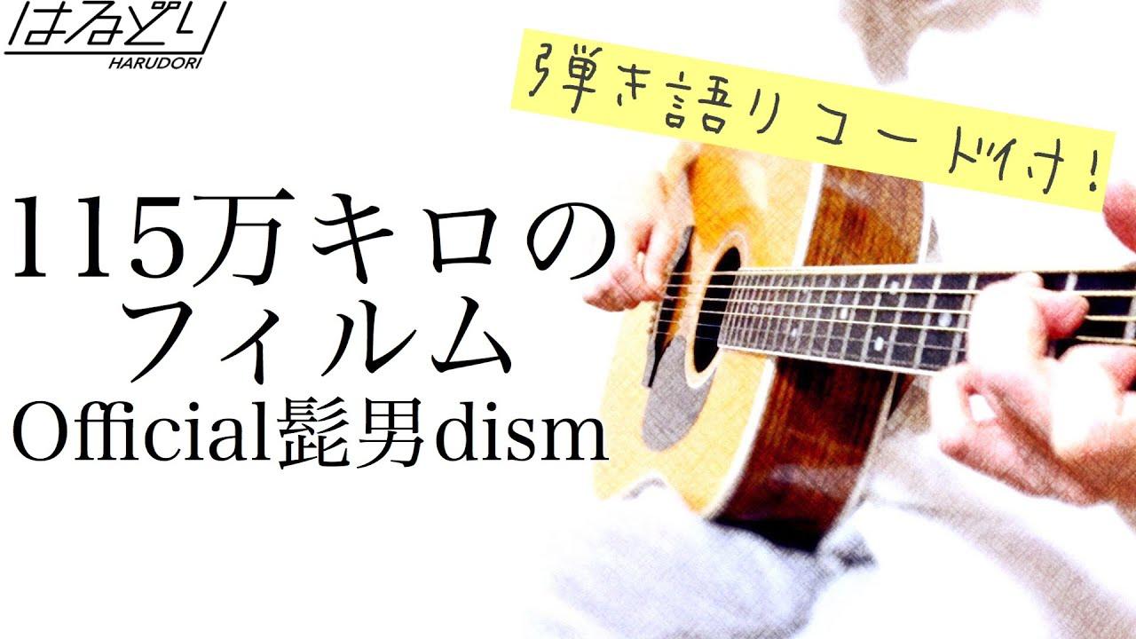 オフィシャル 髭 男 dism コード