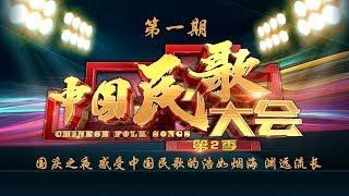 《中国民歌大会(第二季)》 20171001 国庆之夜感受中国民歌的浩如烟海渊远流长 | CCTV