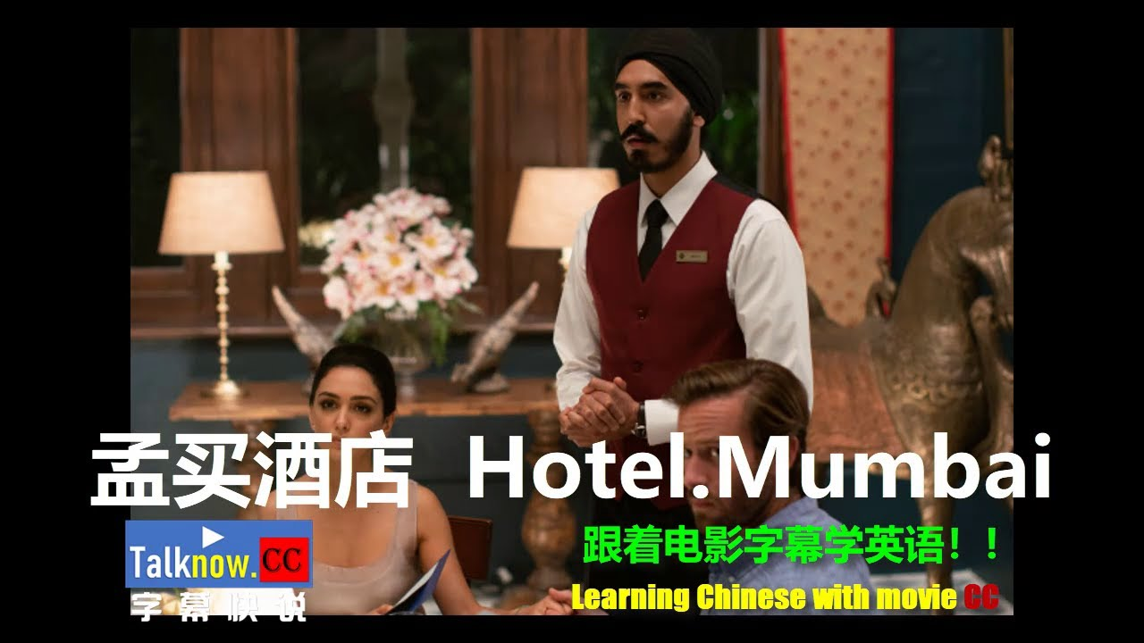 Download 【字幕快说】孟买酒店 Hotel Mumbai跟着完整电影字幕学英语学中文Learning English and Learning Chinese with full movie subtitle