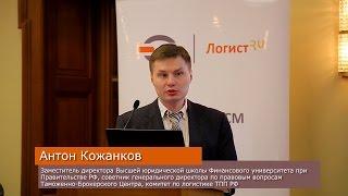 Таможенный кодекс Евразийского экономического союза (фрагменты выступления)(, 2015-11-12T14:29:13.000Z)
