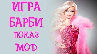 Игра про Барби показ мод 2. Обзор переодевалки для девочек