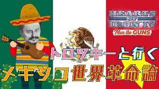 【Hoi4】トロツキーと行くメキシコ世界革命論(ゆっくり実況、Ver.1.6、MtG)