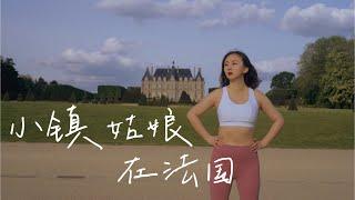 找回真實的自己!一個不完美小鎮姑娘的法國奮鬥史   巴黎小胡桃