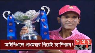 আইপিএল শেষে দেশে ফিরলেন সালমা ও জাহানারা | Women's IPL | Salma Khatun | Jahanara Alam | Somoy TV