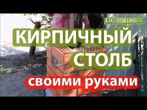 Кирпичные столбы для ворот своими руками видео
