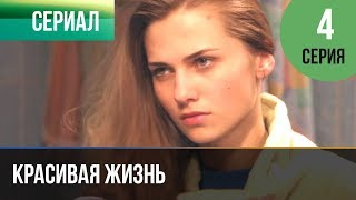 ▶️ Красивая жизнь 4 серия | Сериал / 2014 / Мелодрама