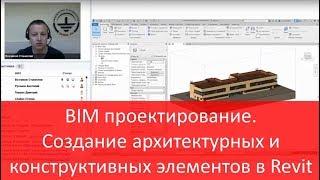 BIM проектирование. Создание архитектурных и конструктивных элементов в Revit. Запись вебинара!