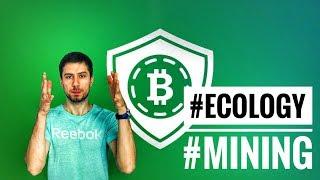 Сколько энергии нужно для майнинга одного Bitcoin и одного Bitcoin Green?🌲🌲