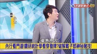 賭神小古- 破解戴子郎韓國賭術(民視-挑戰新聞)