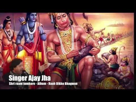 Sri ram tumhare mandir me by Ajay Jha