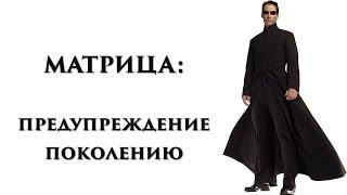 """Смысл фильма """"Матрица"""": предупреждение поколению"""