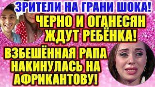 Дом 2 Свежие новости и слухи! Эфир 27 НОЯБРЯ 2019 (27.11.2019)
