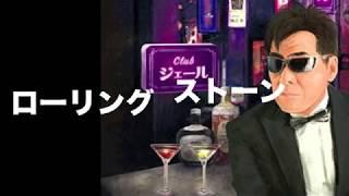 2018年10月24日発売! 作詞:作曲:レーモンド松屋 「クラブジェールの...