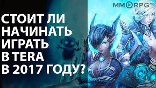 Стоит ли начинать играть в TERA: The Next в 2017 году?