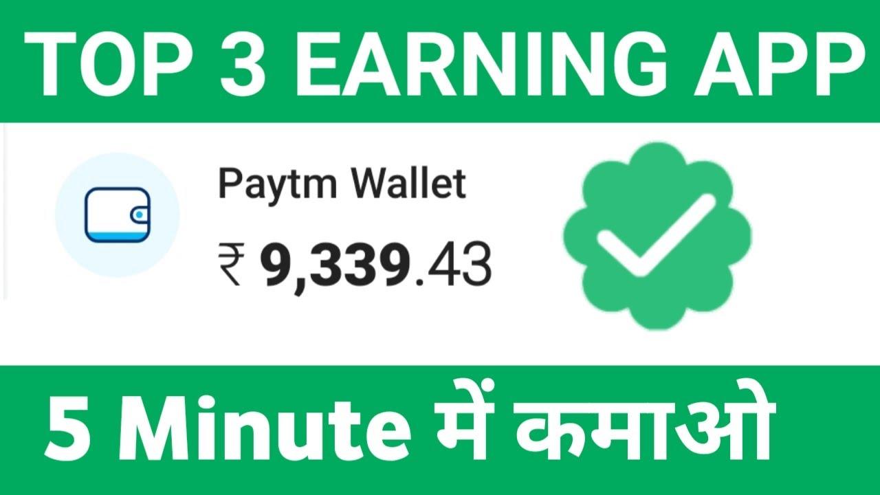 Best Earning App For Android 2020 || Earn Money Online || how to make money online