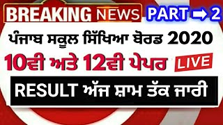 PART 2 ➡ PSEB 10TH 12TH RESULT DECLARED TODAY | BIG NEWS RESULT | EDUCATION BOARD OFFICER CALL 📲👳