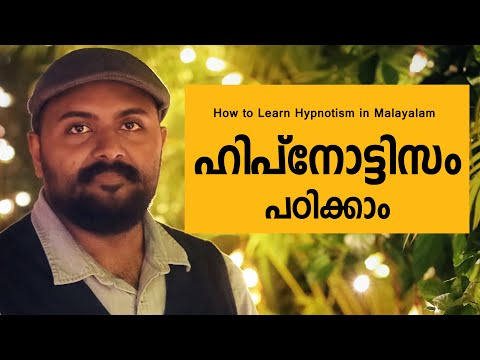 how to learn hypnotism in malayalam - Control Bad Habits ഹിപ്നോടിസം പഠനം