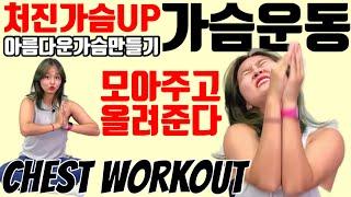 처진가슴운동 볼륨업운동 chest workout