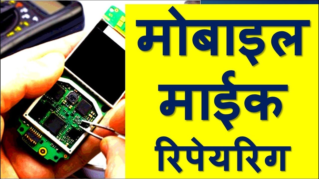 How to repair mobile phone mic not working | 100% solution for mic problem  in any mobile phone |