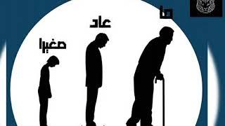 حالات واتس - كايروكى   ما عاد صغيراً  Ma 3ad Saghira
